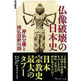 仏像破壊の日本史 (宝島社新書)