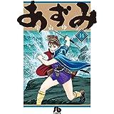 あずみ (14) (小学館文庫 こA 59)