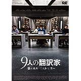9人の翻訳家 囚われたベストセラー [DVD]