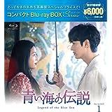 青い海の伝説 コンパクトBlu-ray BOX1[スペシャルプライス版]