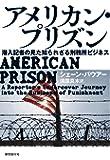 アメリカン・プリズン (潜入記者の見た知られざる刑務所ビジネス)