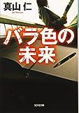 バラ色の未来 (光文社文庫)