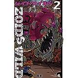 ゾイド ワイルド(2) (てんとう虫コミックス)