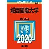 城西国際大学 (2020年版大学入試シリーズ)