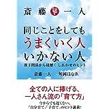 斎藤一人 同じことをしてもうまくいく人 いかない人 - 親子関係から紐解く しあわせのヒント -
