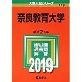 奈良教育大学 (2019年版大学入試シリーズ)