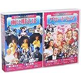 ミュージカル・パーフェクトコレクション 全2巻 DVD20枚組 ACC-110-112 (収納ケース付)セット