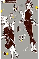 初恋の世界(4) (フラワーコミックスα) Kindle版