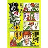 殿といっしょ 9 (MFコミックス フラッパーシリーズ)