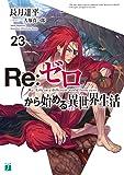 Re:ゼロから始める異世界生活23 (MF文庫J)