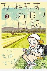 ひねもすのたり日記(2) (ビッグコミックススペシャル) Kindle版