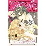 コーヒー&バニラ (1) (Cheeseフラワーコミックス)