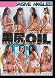 黒尻OIL オイル滴るデカ黒尻! [DVD]