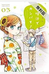 味噌汁でカンパイ!(3)【期間限定 無料お試し版】 (ゲッサン少年サンデーコミックス) Kindle版