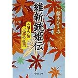 維新銃姫伝 - 会津の桜 京都の紅葉 (中公文庫)