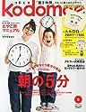 kodomoe(コドモエ)2015年8月号