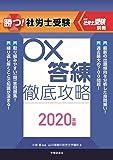 勝つ! 社労士受験 〇×答練徹底攻略 2020年版 (月刊社労士受験別冊)