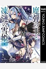 魔弾の王と凍漣の雪姫 序章 (ヤングジャンプコミックスDIGITAL) Kindle版