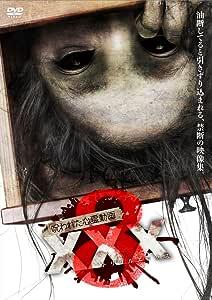 呪われた心霊動画 XXX(トリプルエックス)8 [DVD]