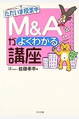 ただいま授業中 M&Aがよくわかる講座 単行本(ソフトカバー)