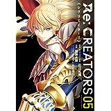 Re:CREATORS (5) (サンデーGXコミックス)