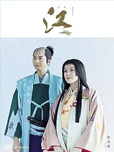 NHK大河ドラマ 江 総集編 DVD-BOX