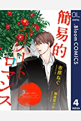 【単話売】簡易的パーバートロマンス 3rdシーズン 4 (ドットブルームコミックスDIGITAL) Kindle版