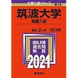 筑波大学(推薦入試) (2021年版大学入試シリーズ)