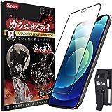 ガラスザムライ 日本品質 iPhone12 mini 用 ガラスフィルム 2.5D全面保護 強化ガラス 保護フィルム 独自技術Oシェイプ 硬度10H らくらくクリップ付き OVER's 281-2.5d-bk