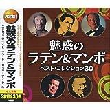 魅惑の ラテン & マンボ ベスト コレクション30 CD2枚組 WCD-637