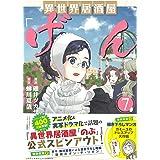 異世界居酒屋「げん」7 (このマンガがすごい! comics)