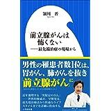 前立腺がんは怖くない: ―最先端治療の現場から (小学館新書 え 7-1)