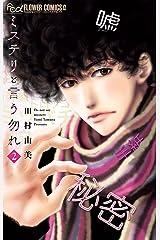 ミステリと言う勿れ(2) (フラワーコミックスα) Kindle版