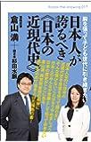 胸を張って子ども世代に引き継ぎたい 日本人が誇るべき《日本の近現代史》 (Knock‐the‐Knowing)
