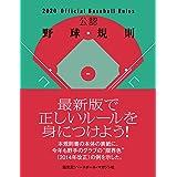 公認野球規則 2020 Official Baseball Rules
