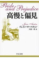 高慢と偏見 (中公文庫) 文庫