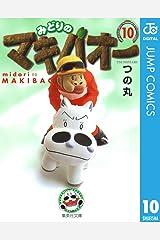 みどりのマキバオー 10 (ジャンプコミックスDIGITAL) Kindle版