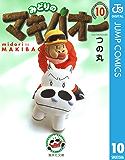 みどりのマキバオー 10 (ジャンプコミックスDIGITAL)