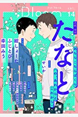.Bloom ドットブルーム vol.14 2019 June Kindle版