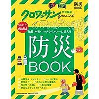 クロワッサン特別編集 防災BOOK (マガジンハウスムック)