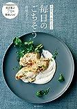 発酵食、豆、雑穀で作る毎日のごちそう: ヘルシーでも大満足 体が喜ぶ79の簡単レシピ
