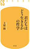 君たちはどう生きるかの哲学 (幻冬舎新書)
