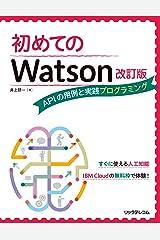 初めてのWatson 改訂版 --APIの用例と実践プログラミング 単行本(ソフトカバー)