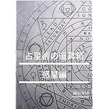 占星術の道具箱 惑星編