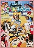 映画 クレヨンしんちゃん 暗黒タマタマ大追跡 [DVD]