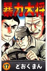 暴力大将 (17) Kindle版