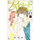 プライベート・ドクター【電子単行本】 Season6