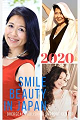 Smile Beauty in Japan: 2020 (English Edition) Kindle版