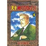 天才柳沢教授の生活(4) (モーニングコミックス)