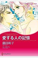 愛する人の記憶 永遠を誓うギリシア (ハーレクインコミックス) Kindle版